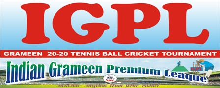 Indian Grameen Cricket Tournament