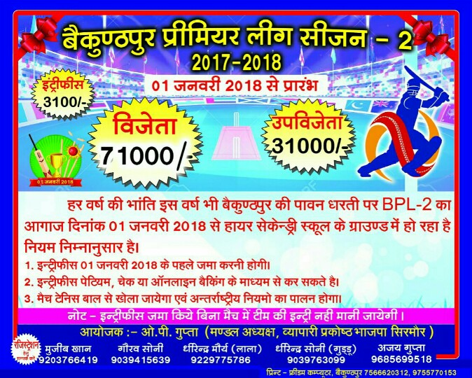 BAIKUNTHPUR PREMIUM LEAGUE SEASION - 2