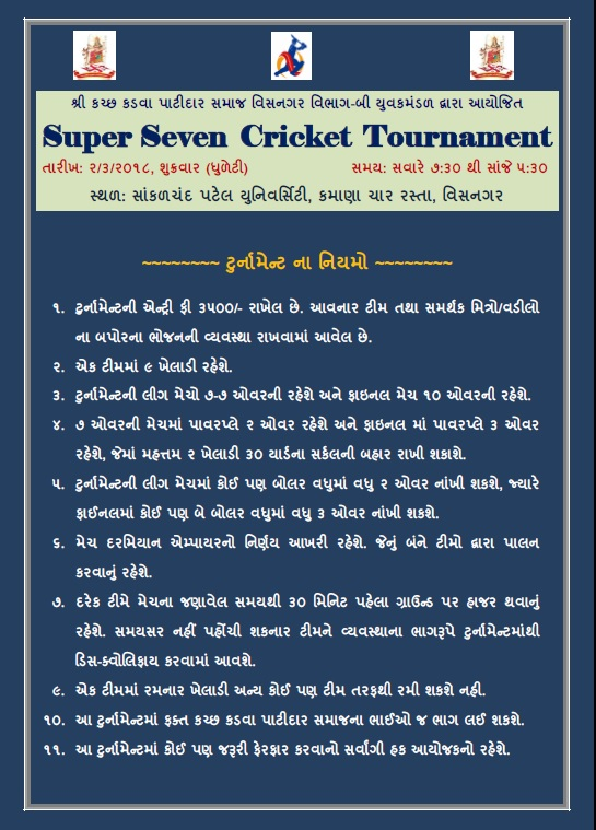 Super Seven Cricket Tournament @ Visnagar